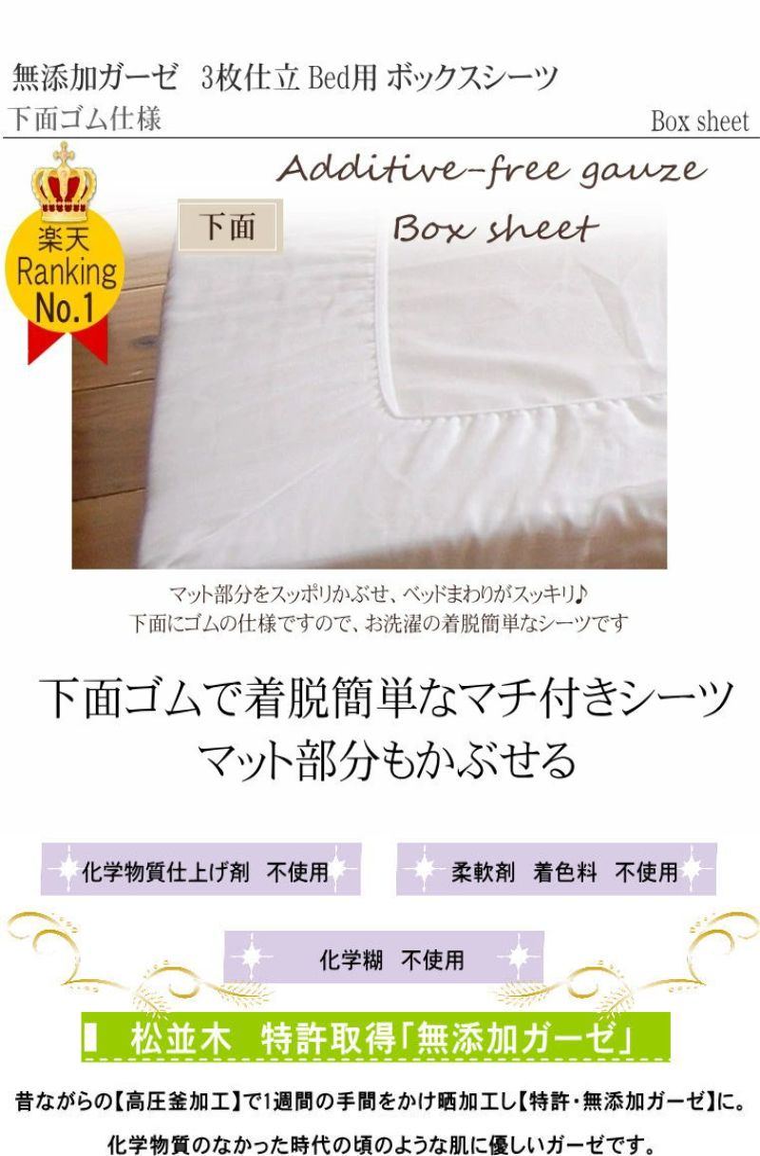 寝冷え アセモ 肌荒れ 楽天1位 ガーゼ あったか シーツ クールシーツ ボックスシーツ ワイドキング 松並木 日本製