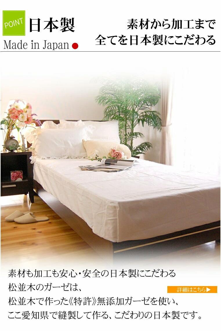 日本製 敏感肌にもやさしい 綿100% オーガニックコットンより肌にやさしい 無添加ガーゼ ガーゼ あったか ボックスシーツ クイーン 松並木