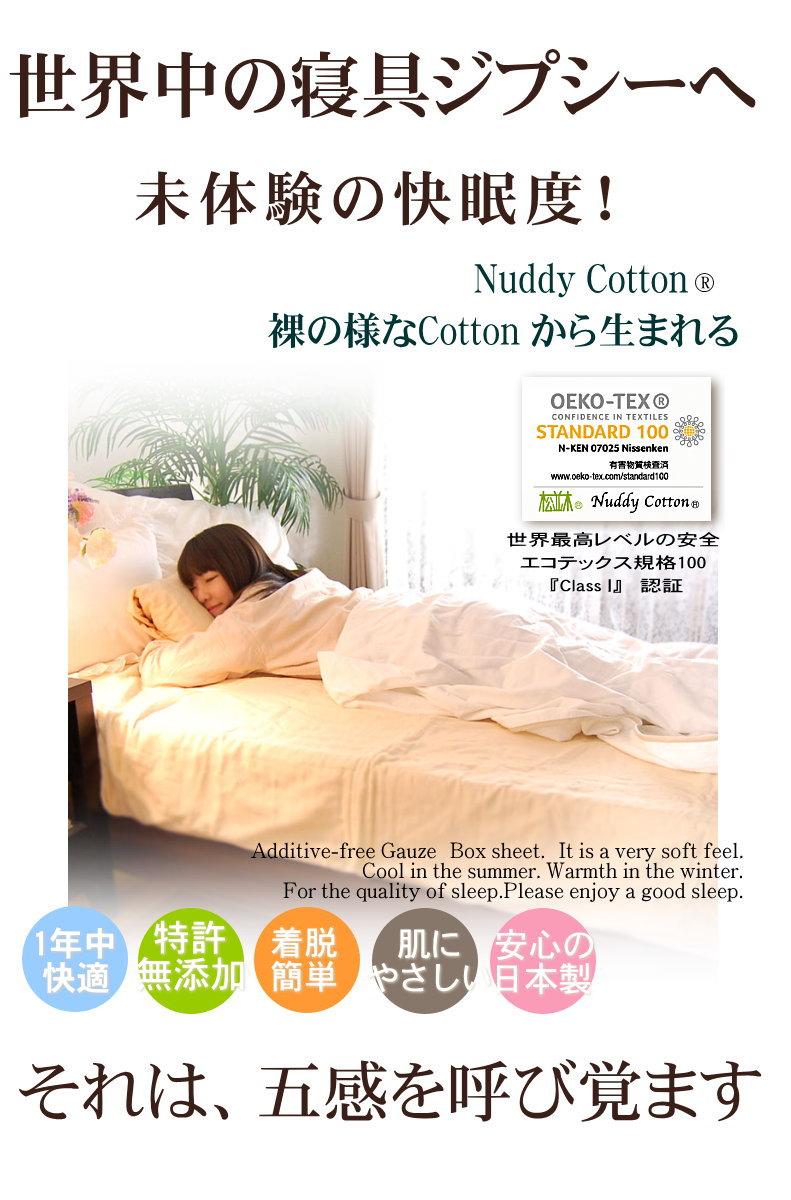 楽天1位 アトピー アセモ 敏感肌にやさしい ガーゼ ボックスシーツ キング 松並木 日本製