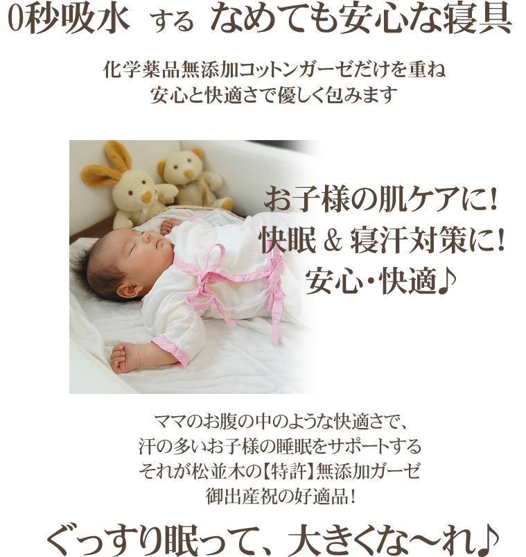 なめても安心なベビー寝具お昼寝セット 無添加コットンガーゼ の松並木のギフトセット