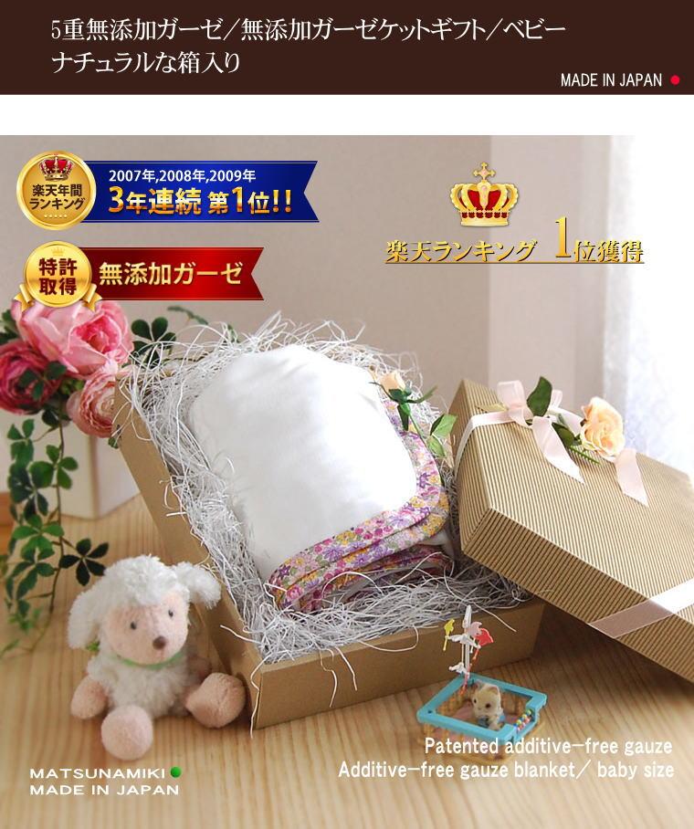出産祝いに贈って喜ばれるギフト 松並木の無添加コットン ガーゼケット タオルケット 寝具 お昼寝ふとん