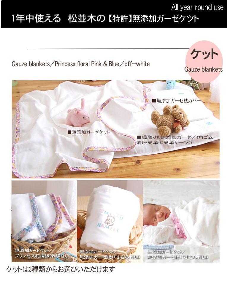 松並木の出産祝いギフト 日本製 化学薬品無添加コットン ガーゼケット ベビーサイズ