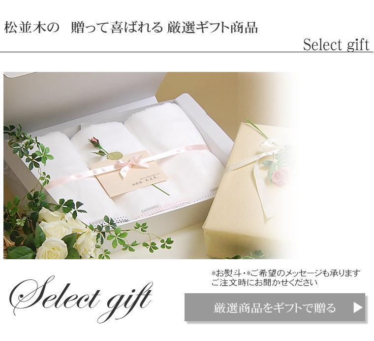 御祝い 喜ばれるギフト 松並木 無添加 ガーゼ寝具 日本製
