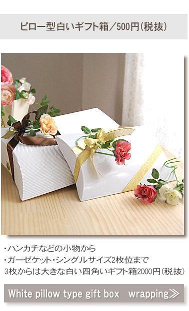 ピロー型白いギフト箱 松並木ギフト