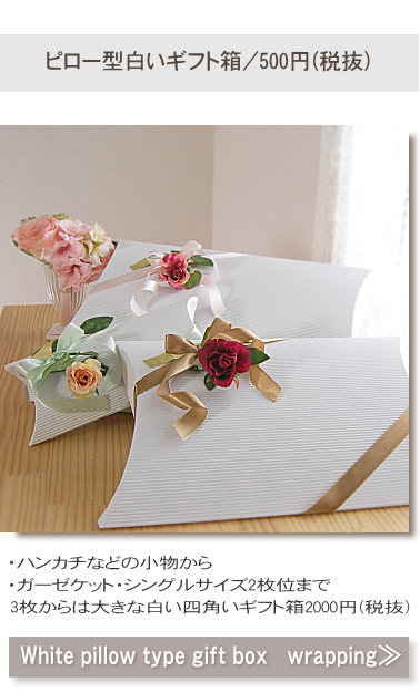 白いギフト箱で贈る 松並木のギフト