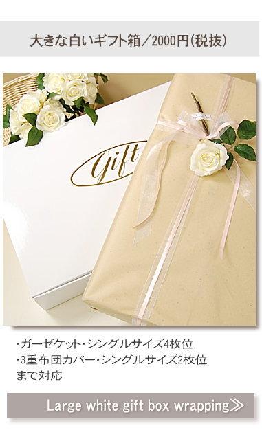 大きい白いギフト箱で贈る 松並木のギフト