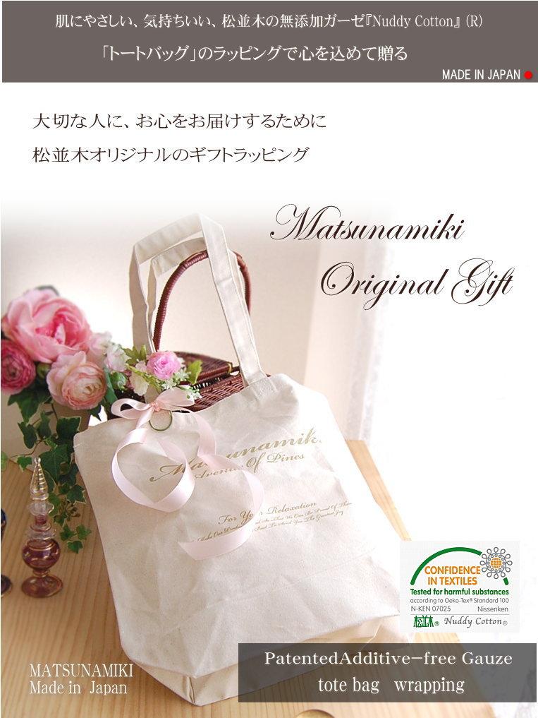 出産祝い 結婚祝い 内祝 ピロー型ギフトで贈る 喜ばれる松並木のギフト