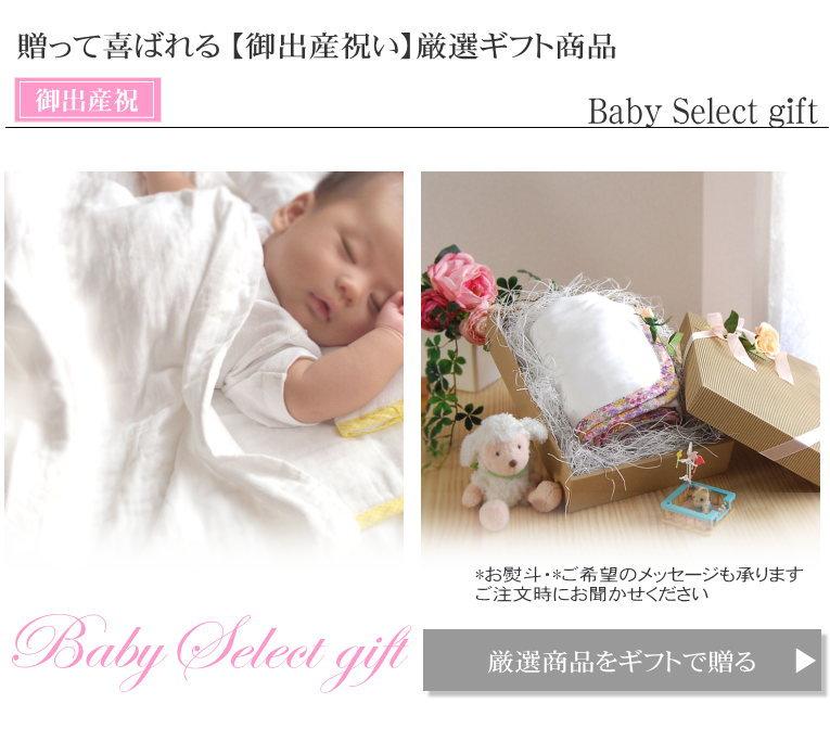 出産祝い 喜ばれるギフト 松並木 無添加 ガーゼ寝具 日本製