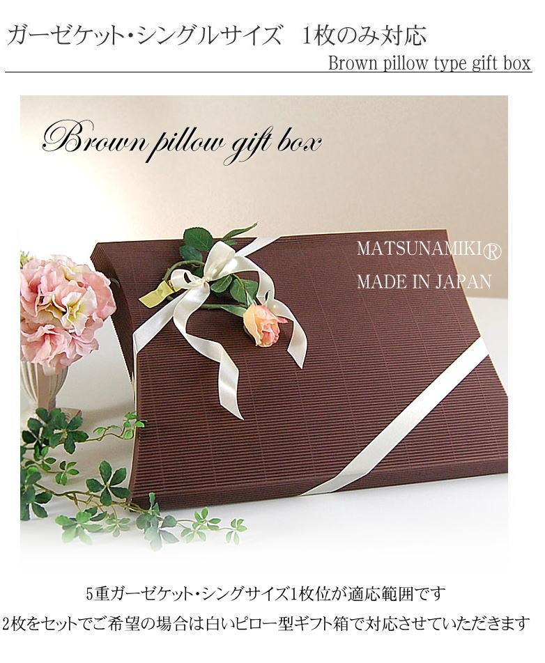 ブラウン ピロー型 ギフト箱