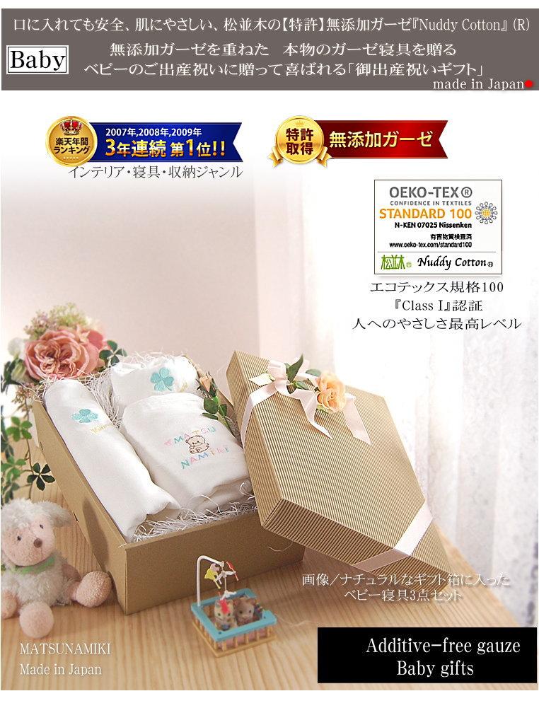出産祝い ギフト 赤ちゃんがなめても安心・安全な【特許取得】松並木の無添加 ガーゼケット ベビーサイズ