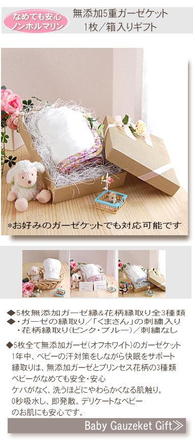 Baby gift 出産祝い 松並木の無添加 ガーゼケット ベビー お祝いギフト