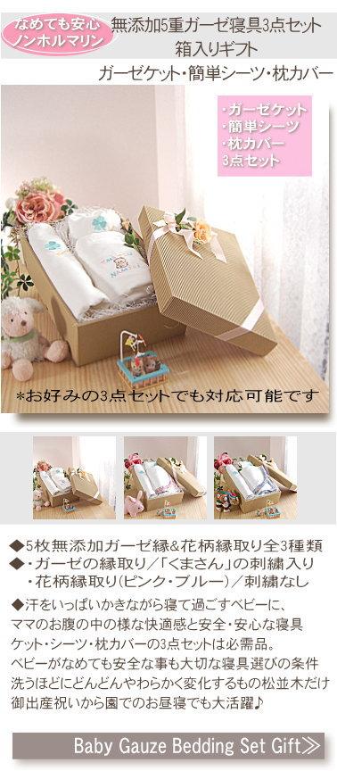 出産祝い ギフト  寝具3点セット 喜ばれる 松並木の無添加 ガーゼケット ベビー ギフト