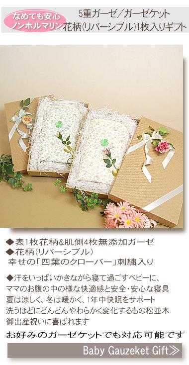 出産祝い 松並木の無添加コットン ガーゼケット 花柄 ベビーギフト