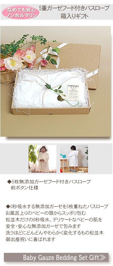 出産祝い 肌にやさしい バスローブ ベビー用バスローブ ギフト Baby gifts additive-free gauze baby gift