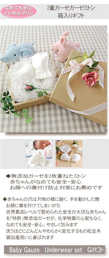 出産祝い お祝い 赤ちゃんがなめても安心な松並木の無添加 ガーゼ ミトンのギフト