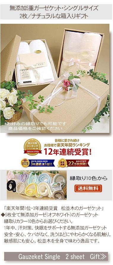 結婚祝いに喜ばれる 松並木の無添加 ガーゼケット シングル 2枚セットギフト