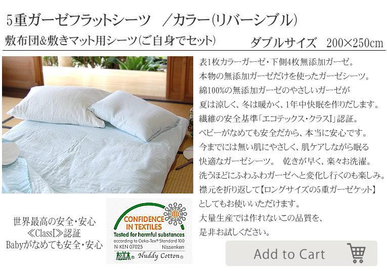 楽天1位 敏感肌 アトピー 化学物質過敏 肌にやさしい 敷布団シーツ ダブルサイズ  松並木 日本製