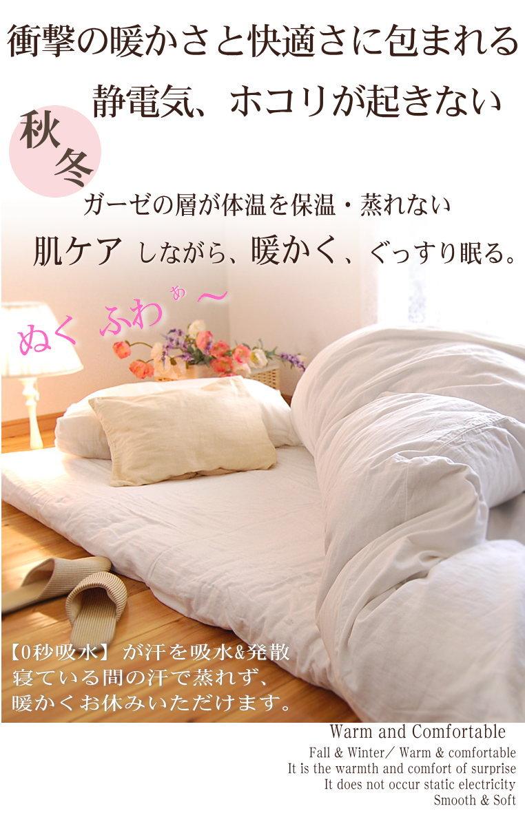 冬、暖かシーツ 静電気が起きない綿の敷布団シーツ クイーン
