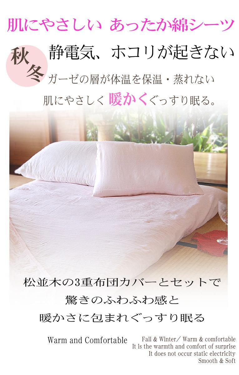 ディテール 楽天1位 あったかシーツ ボックスシーツ 敷きマット 敷き布団 シーツ ダブルサイズ  松並木 日本製