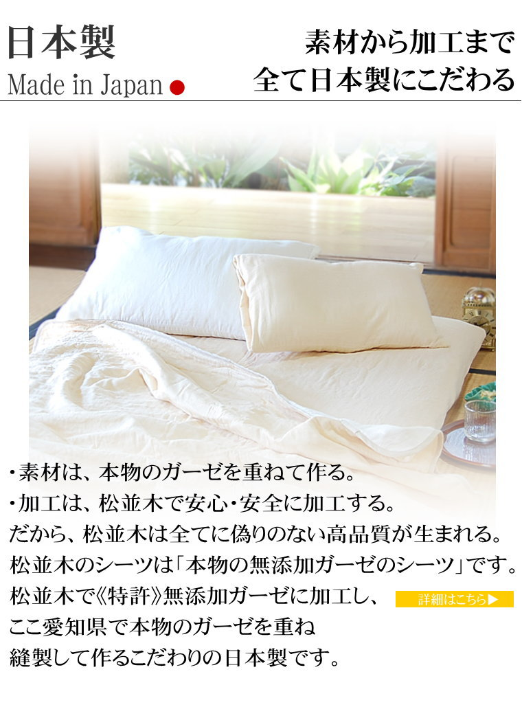 日本製 敏感肌にもやさしい 綿100% オーガニックコットンより肌にやさしい 無添加ガーゼ ガーゼ あったか ボックスシーツ 敷布団 シーツ ダブルサイズ 松並木