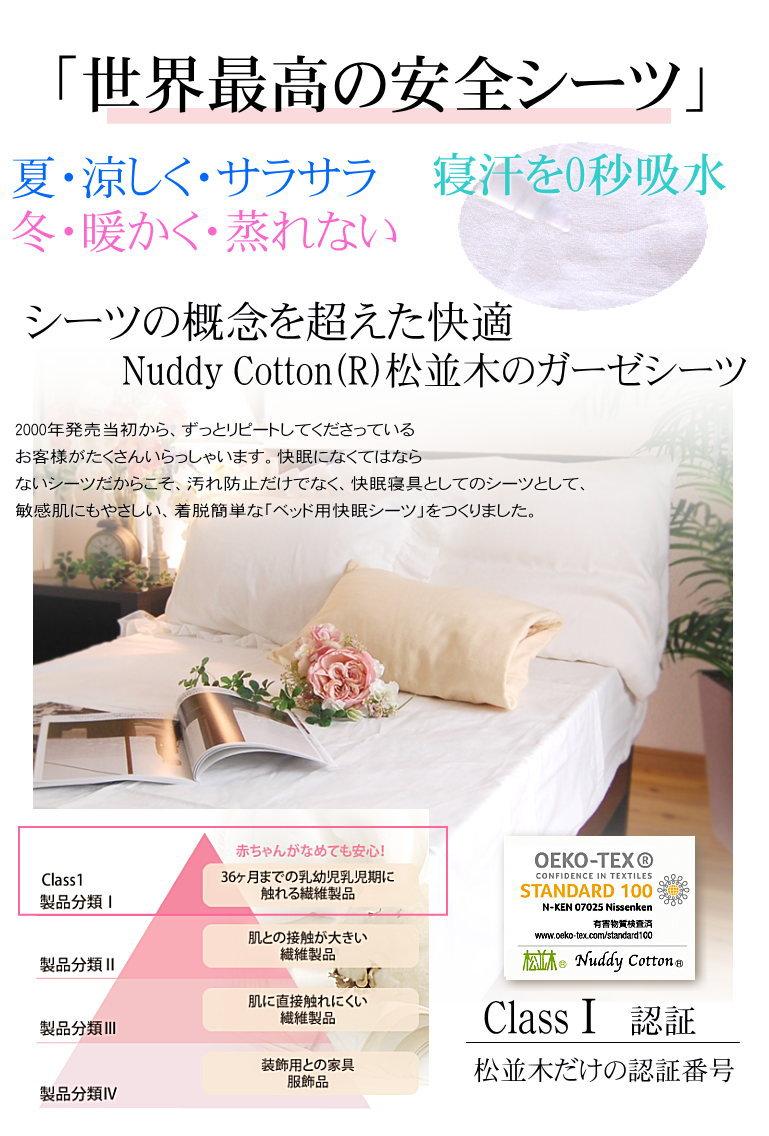 楽天1位★肌にやさしいタオル アトピー・敏感肌にもやさしい、世界最高の安全を認証 松並木の日本製 本物のガーゼボックスシーツ 日本製