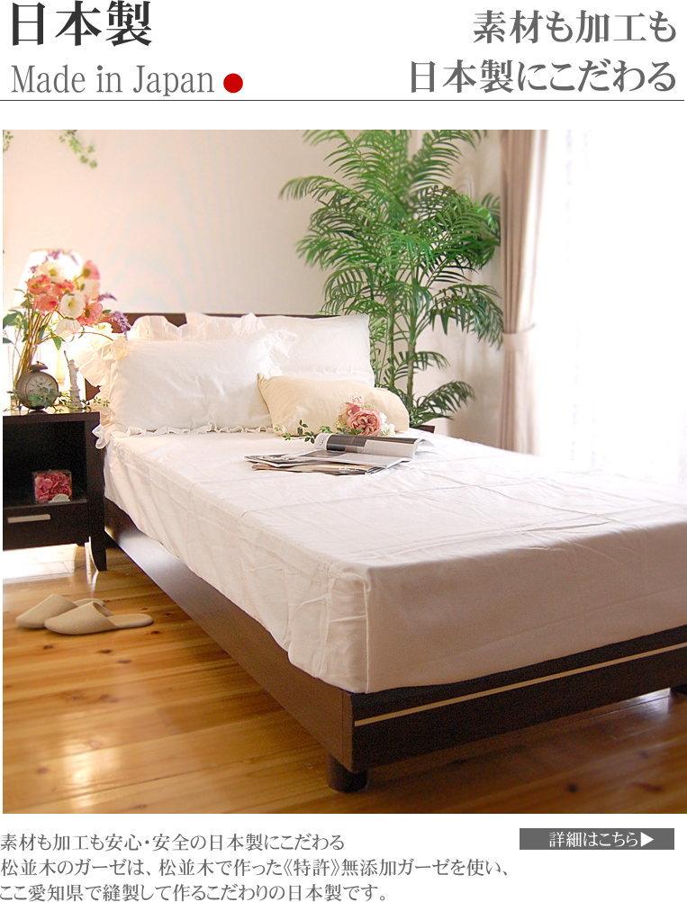 日本製  楽天1位★ガーゼのシーツ ベッド用 ボックスシーツ シングル 松並木
