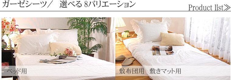 その他のベッド用シーツ ボックスシーツ
