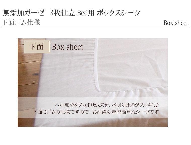 タオル ホワイト・ガーゼのボックスシーツ シングルサイズ