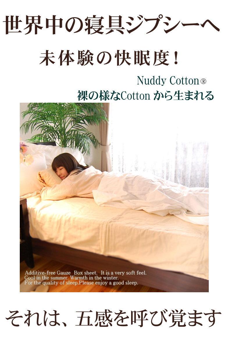 寝具ジプシーにさようなら 未体験の快眠度 松並木の無添加ガーゼ パットシーツ クイーン
