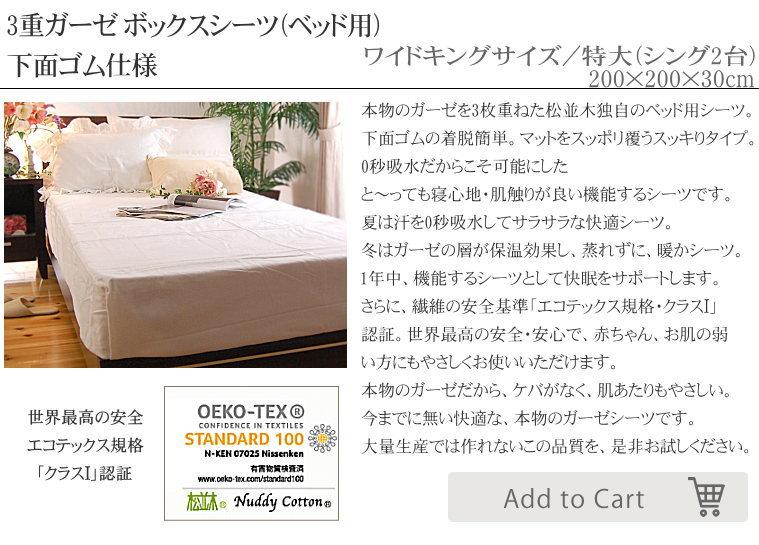 楽天1位 敏感肌 アトピー 化学物質過敏 肌にやさしい ボックスシーツ ワイドキングサイズ 松並木 日本製