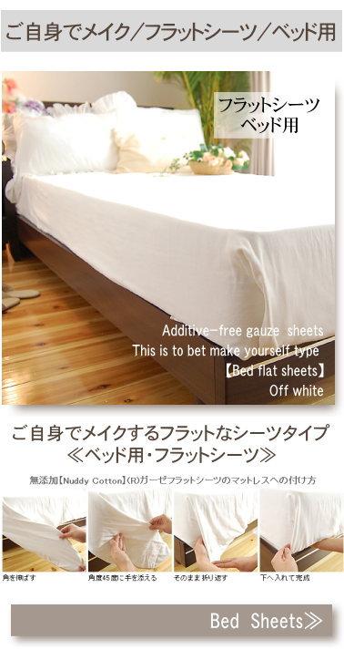 フラットシーツ シングル ベッド用シーツ、ベッド用フラットシーツ、松並木のフラットシーツ