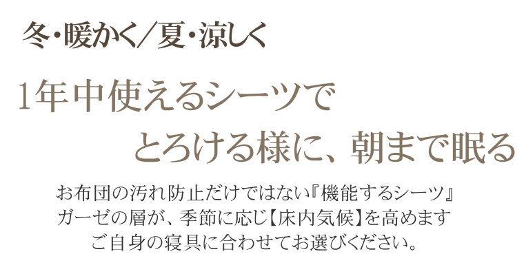 夏・涼感シーツ/冬・あたたかシーツ