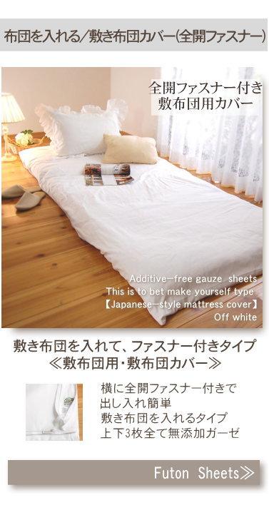 敷き布団カバー シングル、綿100% 日本製  松並木の 敷布団カバー ダブル