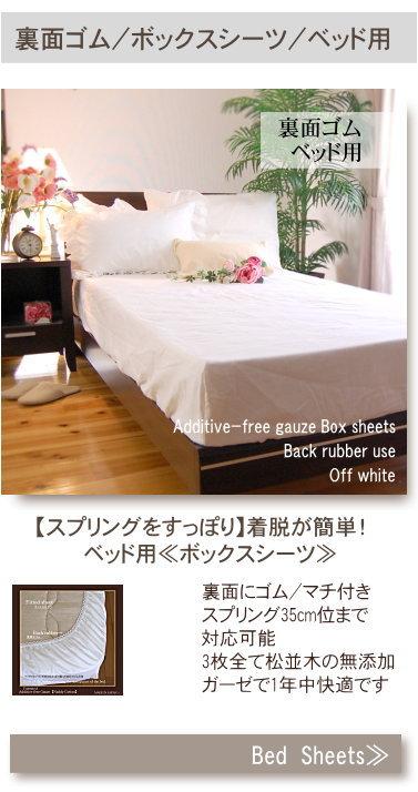ボックスシーツ シングル ベッド用ボックスシーツ ダブル、ボックスシーツ セミダブル、ボックイシーツ クイーン、ボックスシーツ キング、ボックスシーツ ワイドキング 特大ボックスシーツ 松並木のシーツ
