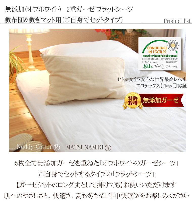 楽天1位 アトピー、敏感肌にもやさしい 無添加 ガーゼ 簡単ぱっとシーツ 松並木 日本製
