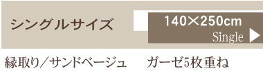 楽天1位 敏感肌にもやさしい 快適・5重ガーゼシーツ 日本製 シングル