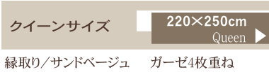 楽天1位 敏感肌にもやさしい 5重ガーゼシーツ クイーン 日本製