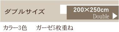 松並木の肌に肌にやさしい 5重ガーゼシーツ カラー無地 フラットシーツ ダブル 日本製/松並木