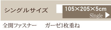 楽天1位 敏感肌にもやさしい 快適・5重ガーゼシーツ 敷き布団カバー 敷きマットカバー 日本製 シングル