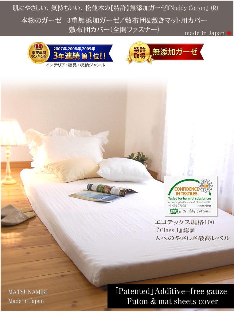 松並木の無添加コットン ガーゼ  敷布団カバー・全開ファスナー  1年中 使える 日本製寝具