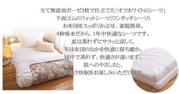 エコテックス認証、本物のガーゼ 3重ガーゼ フィットシーツ・ワンタッチシーツ(着脱簡単下面ゴム)シングル・ダブル・ベビー  日本製 なめても安心・安全なエコテックス認証