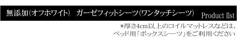 松並木の無添加ガーゼ シーツ  日本製 ベビー・敏感肌にやさしい本物の ガーゼ本物のガーゼ 3重ガーゼ フィットシーツ・ワンタッチシーツ(着脱簡単下面ゴム)日本製 なめても安心・安全なエコテックス認証