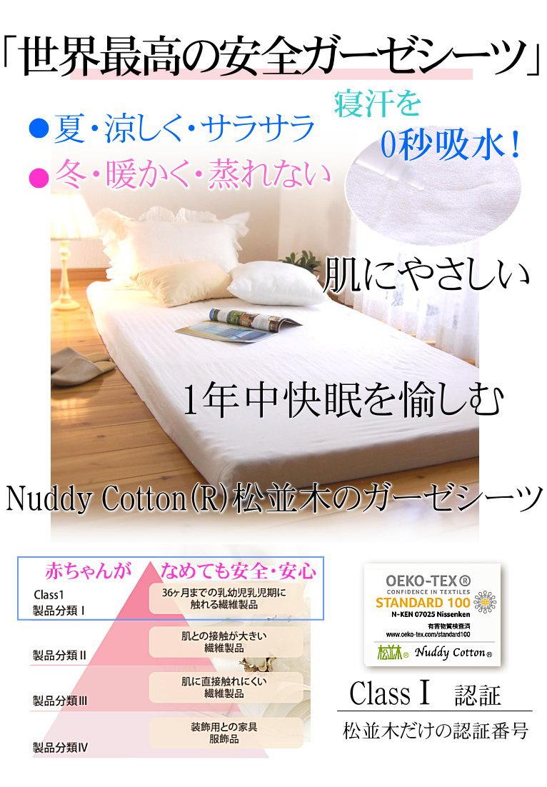 アトピー・敏感肌にもやさしい、世界最高の安全を認証 松並木の日本製 敷布団・敷きマット用布団カバー シーツ