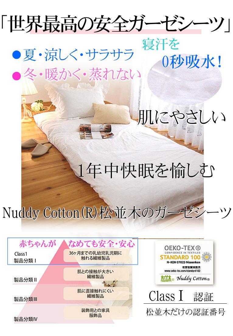 アトピー・敏感肌にもやさしい、世界最高の安全を認証 松並木の日本製  簡単ぱっとシーツ