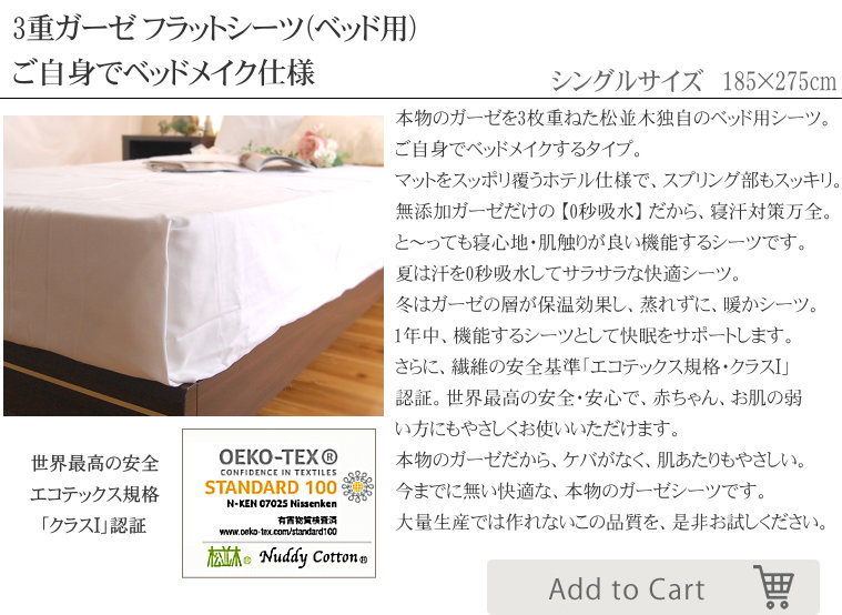 楽天1位 敏感肌 アトピー 化学物質過敏 肌にやさしい ボックスシーツ シングルサイズ  松並木 日本製