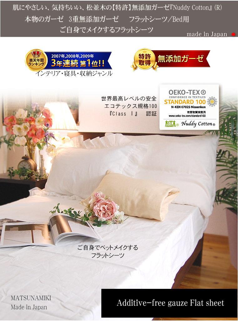 楽天1位★松並木の無添加コットン ガーゼ 3重ガーゼ フラットシーツ 日本製