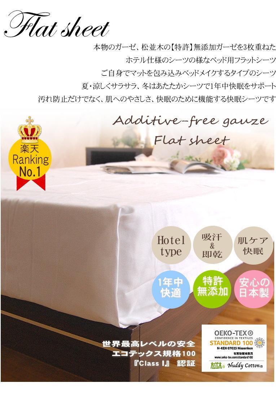 アセモ対策 敏感肌にもやさしい 綿100% オーガニックコットンより安全 無添加ガーゼ あったか ベッド用 シーツ シングル 松並木 日本製