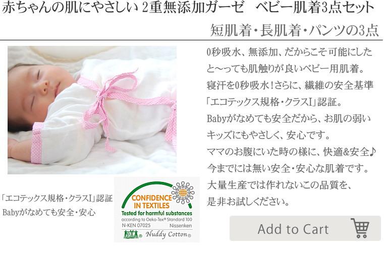ベビーパジャマ 汗対策、快適、肌ケア  綿100% ガーゼの敏感肌にガーゼの年中快適 ベビー肌着 短肌着・長肌着・パンツ 3点セット 綿100% 日本製