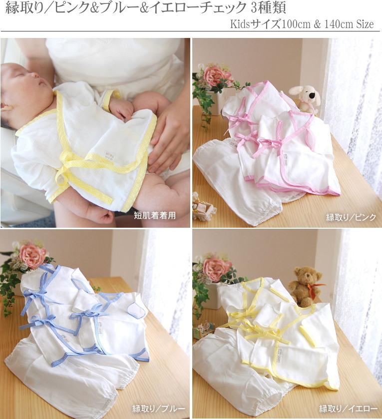赤ちゃんの肌にやさしい 安全・安心な松並木の無添加 ガーゼ 年中快適 ベビー肌着 短肌着・長肌着・パンツ 3点セット 綿100% 日本製