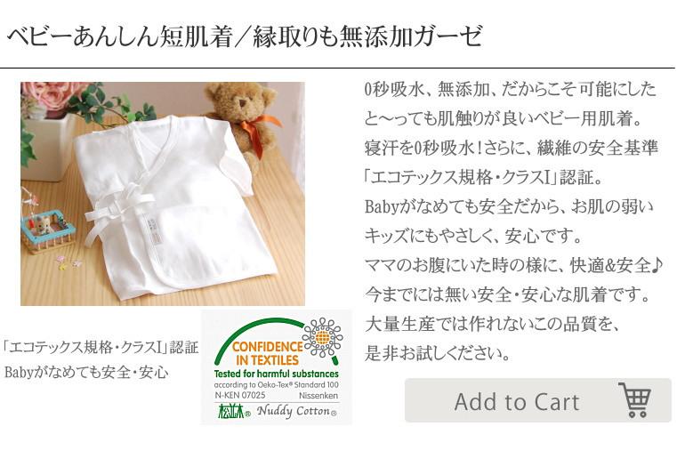 ベビー短肌着 汗対策、快適、肌ケア  綿100% ガーゼの敏感肌にガーゼの年中快適 ベビー肌着 短肌着 綿100% 日本製